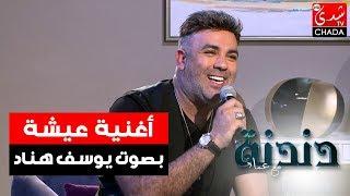 تحميل اغاني أغنية عيشة من أداء الفنان يوسف هناد في برنامج دندنة مع عماد MP3