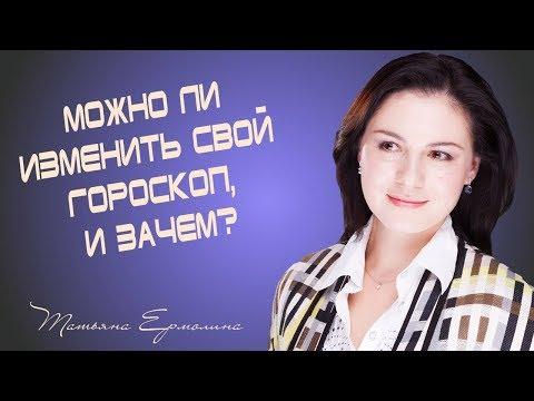 ✅ Можно ли изменить свой гороскоп?  астролог Ермолина Татьяна
