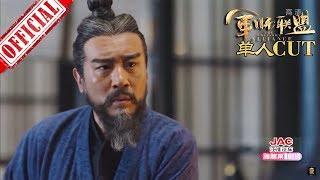 《大军师司马懿之军师联盟》曹操 - 于和伟个人CUT   China Zone