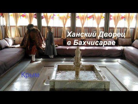 Ханский Дворец в Бахчисарае, Крым, лето 2019. Прикоснуться к истории и красоте