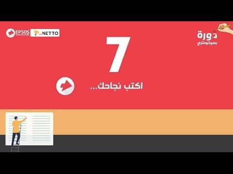 7. أكتب نجاحك