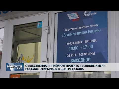 01.11.2018 # Общественная приёмная проекта «Великие имена России» открылась