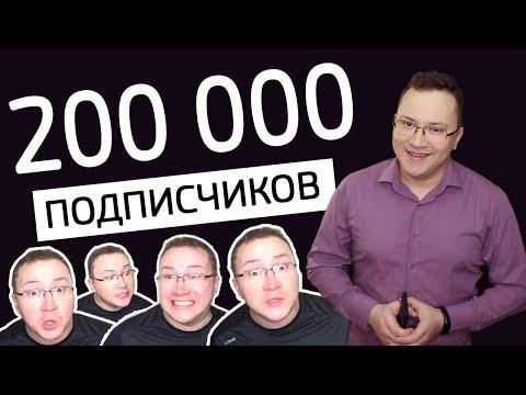 СПЕЦВЫПУСК: 200 000 подписчиков на Denis LeadER TV