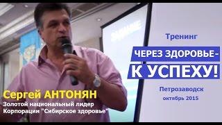 Сергей АНТОНЯН: Через здоровье - к успеху! Сибирское здоровье (Петрозаводск)