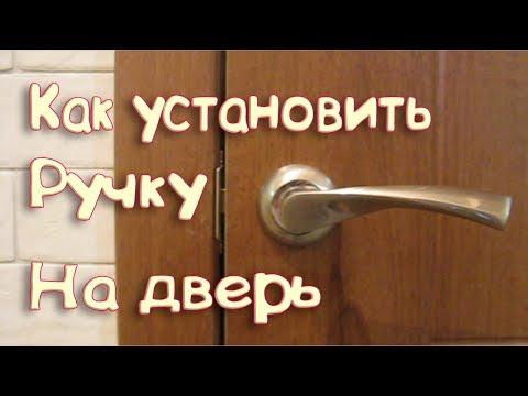 Установка ручки на дверь