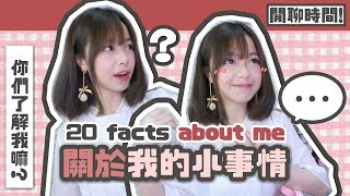 ▸ 20 Facts about me!!  (為何加入經理人公司後又解約?點入行?壞習慣?! )♡| 肥蛙 mandies kwok
