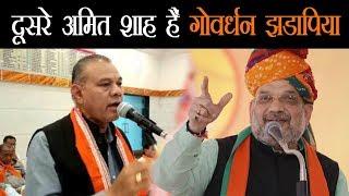 Modi के आलोचक रहे गोवर्धन झडापिया को अमित शाह ने सौंपी UP की जिम्मेदारी