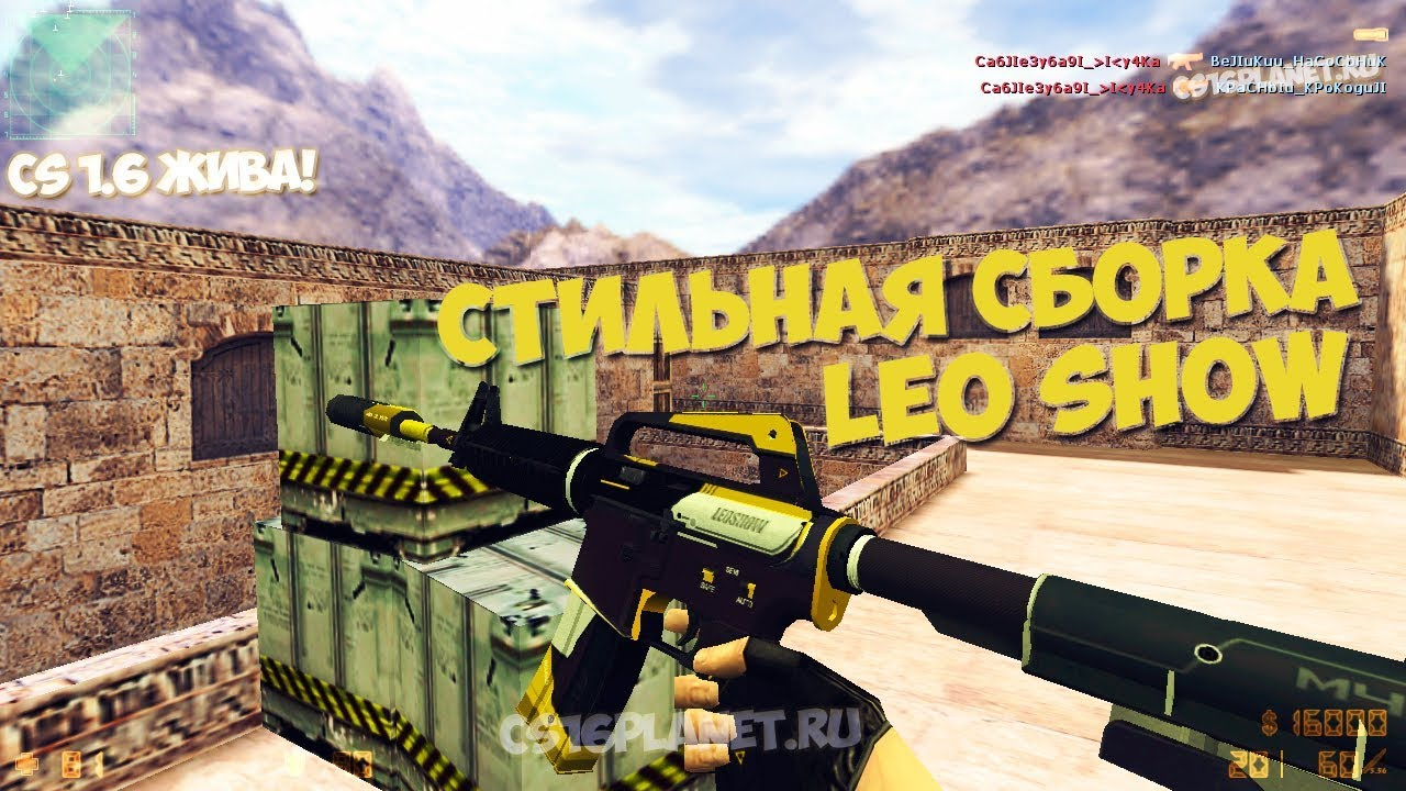 Скачать CS 1.6 от Leo Show