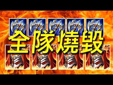 挑戰最懶人殺人法!靠近就把敵人燒死了!全隊炎魔戰斧加上炎魔戰甲太狂啦!