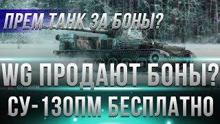 WG ПРОДАЮТ БОНЫ! СУ-130ПМ БЕСПЛАТНО! КОГДА ПРЕМ ТАНК ЗА БОНЫ? 4 ЭТАП СКИДОК WOT 2019! world of tanks