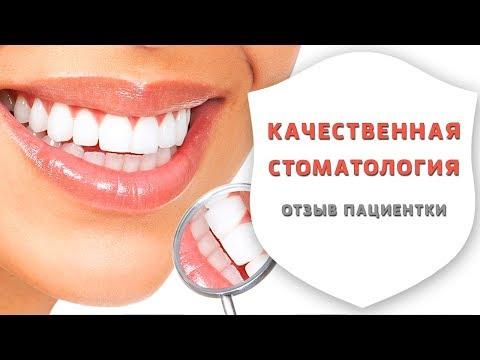 Качественные стоматологические услуги. Что это? Отзыв Елены Тоцкой о выборе стоматологии | Дентал ТВ