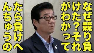 衆院選維新・松井一郎代表、結果の受け止め「なぜ負けたかわかってたら負けへんちゅうの」2017/10/23囲み取材