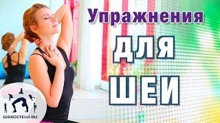 Гимнастика: Упражнения для лечения шейных мышц - Видео онлайн