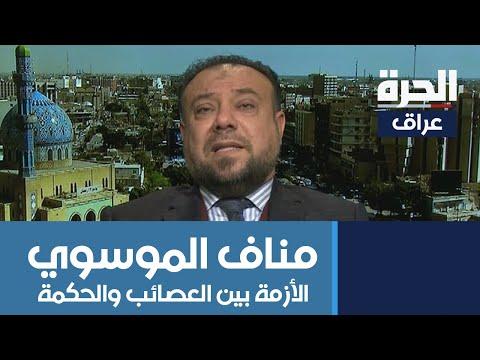 شاهد بالفيديو.. مناف الموسوي .. مبادرة رئيس الجمهورية ستخفف من الأزمة بين العصائب والحكمة