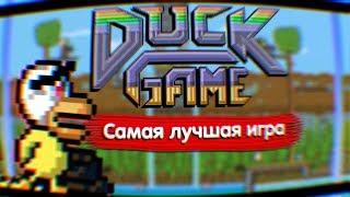 Duck Game - Самая лучшая игра | Дак гейм обзор | Как играть в Duck Game