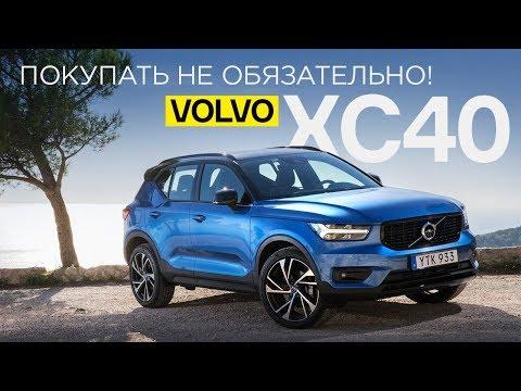 Обновленный volvo v40 2019 года - КалендарьГода рекомендации