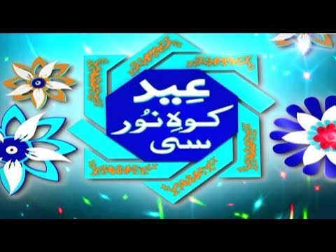 Eid Special Program Eid Kohenoor Se 05 JUNE 2019 | Kohenoor News Pakistan