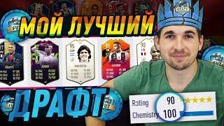 ЛУЧШИЙ ДРАФТ ФИФА 19