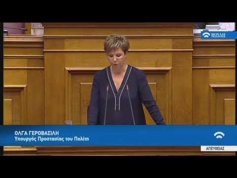 Ο.Γεροβασίλη(Υπουργός Προστασίας του Πολίτη)(Προϋπολογισμός 2019)(17/12/2018)
