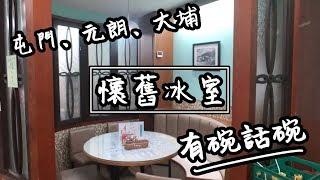 【有碗話碗】FB / IG 打卡必去!懷舊冰室:常餐、炒滑蛋、生炸雞脾、蝦多士 | 香港必吃美食