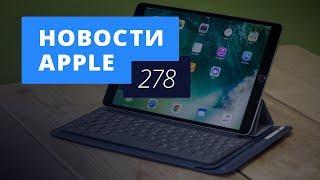 Новости Apple, 278 выпуск: проблемы iPhone XS и XS Max и новые iPad в России