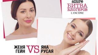 Полуфинал Битвы блогеров Lancôme! Часть 1 – макияж в стиле Sonia Rykiel: образ Парижа