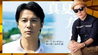 宇多丸さん、福山雅治主演のガリレオシリーズ『真夏の方程式』を