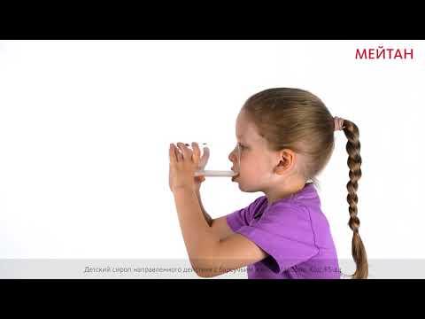 Сироп направленного действия с барсучьим жиром VitaCode «КРЕПКОЕ СИБИРСКОЕ» MeiTan