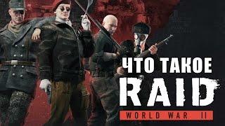 Что Такое RAID: WORLD WAR II?