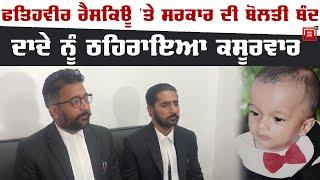 Fatehveer ਮਾਮਲੇ 'ਚ Punjab Govt ਦਾ High Court 'ਚ ਸ਼ਰਮਨਾਕ ਬਿਆਨ