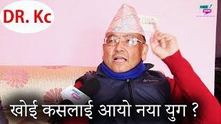 ओली सरकारको नया युग बारे Dr. Surendra kc || राजनिति प्रवेशबारे मुख खोले ||Aawaz OnlineTv