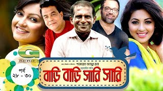 Drama Serial   Bari Bari Shari Shari   Epi 28 - 30   ft Hasan Masud, Monalisa,Challenger,Iresh Jaker