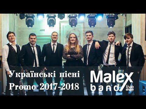 Malex Band live show, відео 3