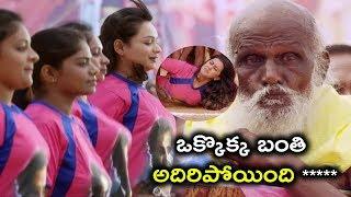 ఒక్కొక్క బంతి అదిరిపోయింది ***** || Latest Telugu Movie Scenes