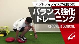 バランス強化トレーニング