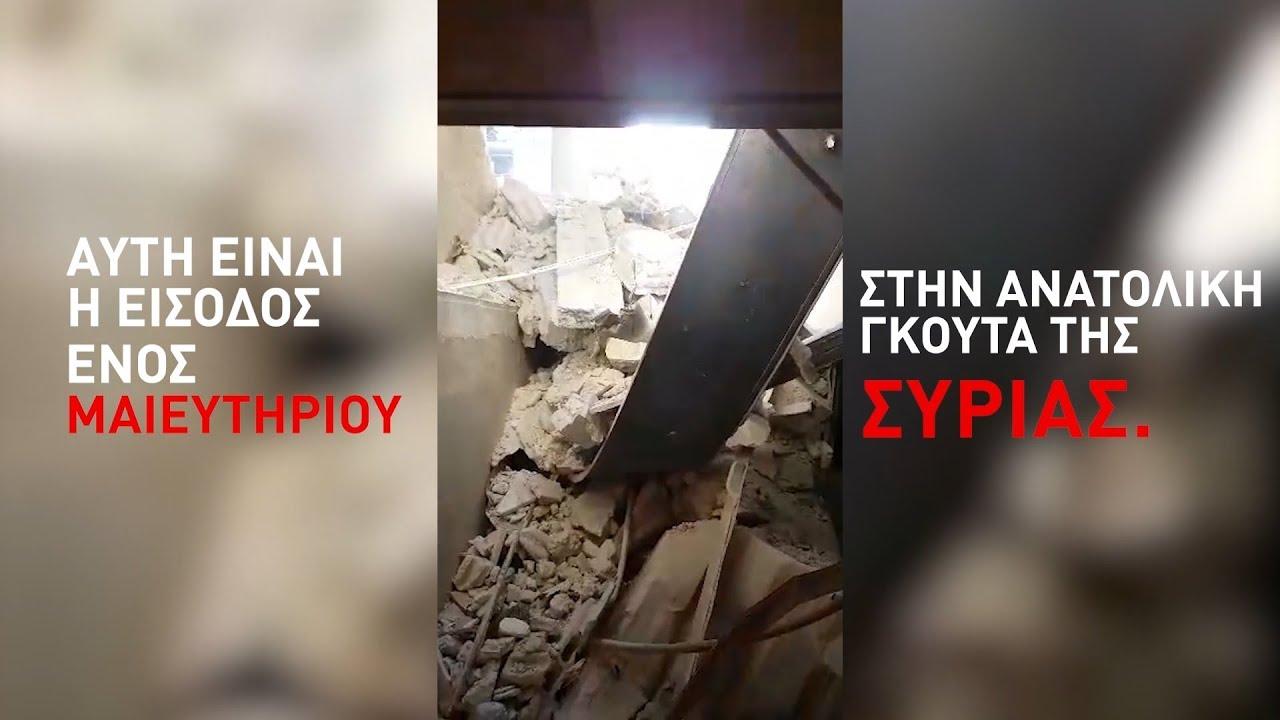 Συρία: Αυτό το μαιευτήριο δεν λειτουργεί πια