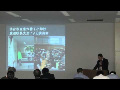 Niigata Elementary School