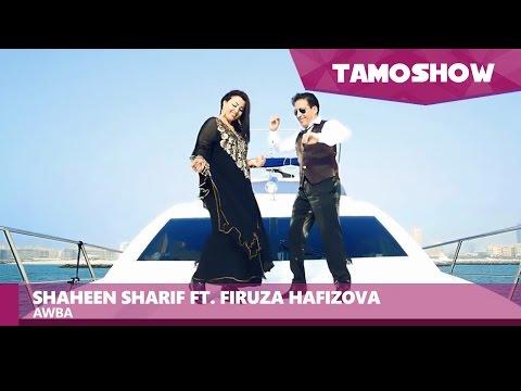 Shaheen Sharif ft. Firuza Hafizova - Awba (Клипхои Афгони 2016)
