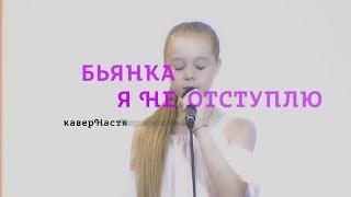 БЬЯНКА - Я НЕ ОТСТУПЛЮ | кавер Настя Кормишина