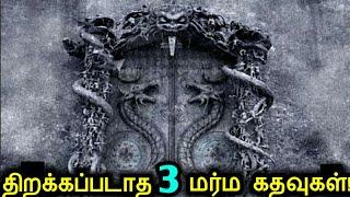 இன்றுவரை திறக்கப்படாத 3 மர்ம கதவுகள்! | 3 Mysterious doors that can never be opened