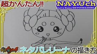 妖怪ウォッチ ふぶき姫の書き方 妖怪ウォッチの絵やイラストの描き方 How