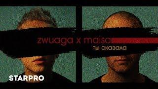 Zwuaga x Maisa - Ты сказала (лирик-видео)