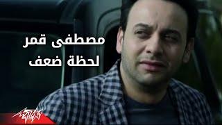 تحميل اغاني مجانا Lahzet Daaf - Moustafa Amar لحظه ضعف - مصطفى قمر