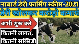 NABARD Dairy Farming Scheme 2019-Dairy Farm Business By Solid Business Ideas