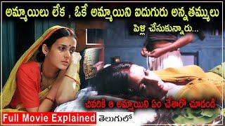 అమ్మాయిలు లేని సమాజం   | Matrubhoomi Movie Explained In Telugu | Movie Bytes Telugu