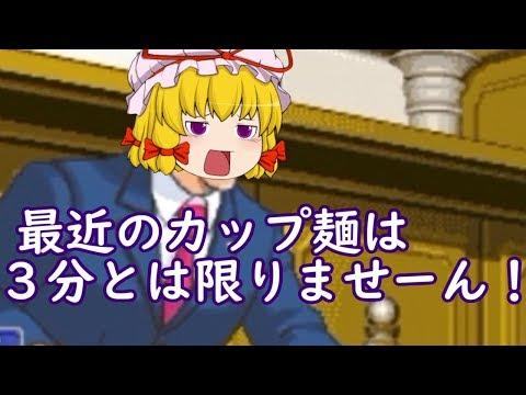 【ゆっくり実況】ゆっくり達とにぎやかマリオカート8 【partYAKUMO】