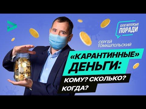 🔥 «Карантинные» деньги: 8000 грн. кому дадут и когда? | Разбираем по полочкам