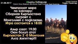 Кок-бору: Эң туура айтылган сөздөр! Артыңарда Кыргыз Эли 🇰🇬✊ | Сайтка Саякат | 21.08.17