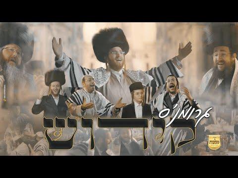 'קידוש': מקהלת מלכות בקליפ ארוך ומשמח • צפו