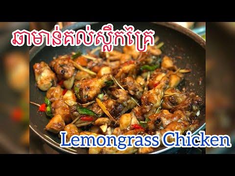 ឆាមាន់គល់ស្លឹកគ្រៃ | ឆាមាន់ផ្អែម | Stir Fried Lemongrass Chicken | Lemongrass Chicken|Sweet Chicken
